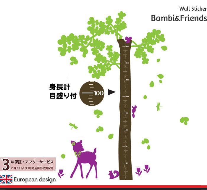 ウォールステッカー 子供部屋、身長計、動物、バンビ、木【wd-002 Bambi&Friends】|ウォールステッカー、ウィンドウフィルムの専門店 スタイルダート