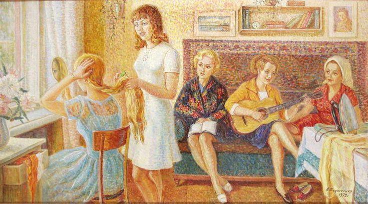 """""""В общежитии девчат"""", 1972 г. (х., м.) Аделина Сергеевна Федосеенко"""