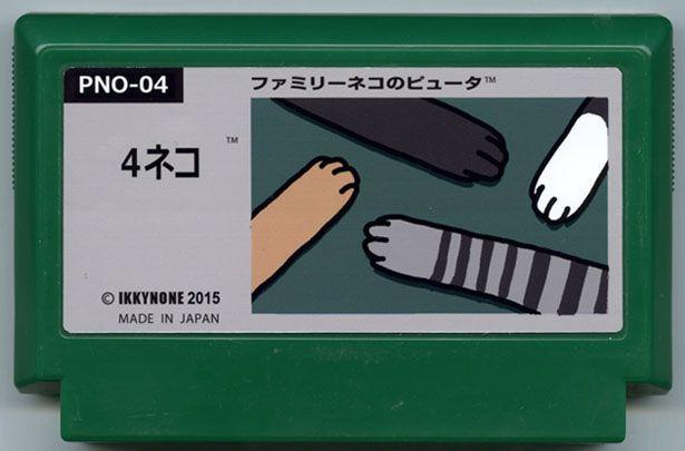わたしのファミカセ展 2015 - My Famicase Exhibition 2015