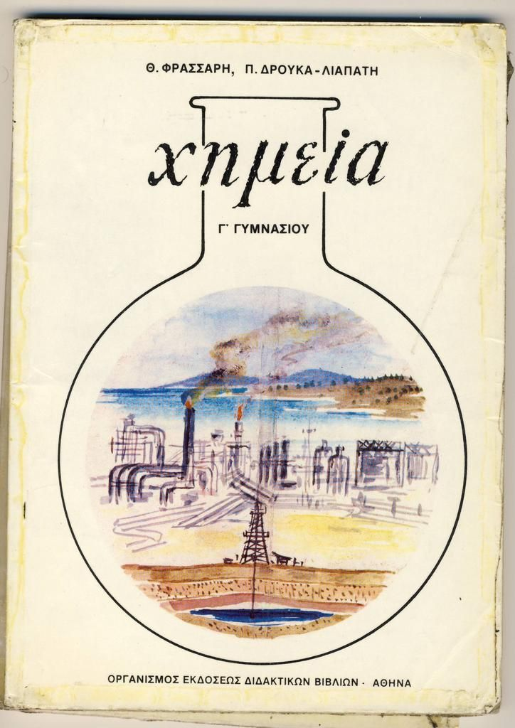 Old greek Chemistry school book