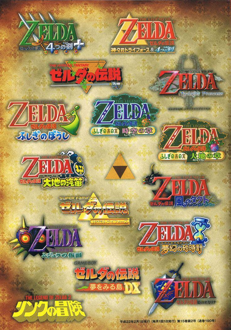 Zelda Logos