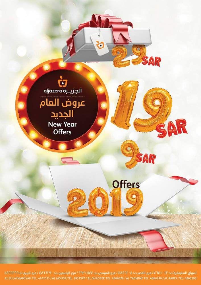 477f67dc5 عروض اسواق الجزيرة السعوديه اليوم الخميس 3 يناير 2019 - عروض العام الجديد