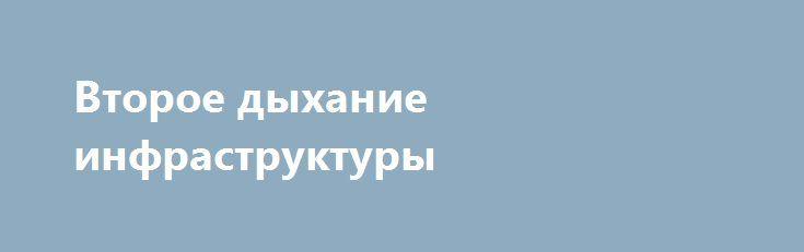 Второе дыхание инфраструктуры http://www.nftn.ru/blog/vtoroe_dykhanie_infrastruktury/2016-07-06-1811  В октябре 2010 г. руководством бизнес-направления «Разведка и добыча» было принято решение о реализации комплексной программы реинжиниринга наземной инфраструктуры. Эта программа активно реализуется на Самотлорском месторождении.  Компании-операторы нефтегазовых месторождений на поздней стадии эксплуатации неизбежно сталкиваются с необходимостью сохранения рентабельности зрелых активов. Эти…