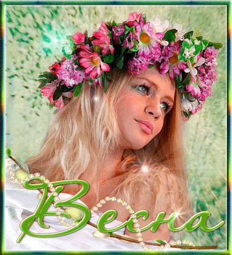 Женщина-Весна