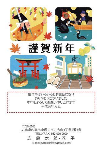 【ご当地デザイン年賀状:広島】 瀬戸内の海の色や赤い紅葉の色など、綺麗にまとめて描くことができました。