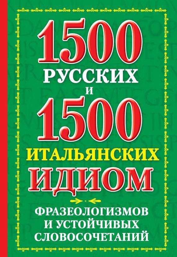1500 русских и 1500 итальянских идиом, фразеологизмов и устойчивых словосочетаний #журнал, #чтение, #детскиекниги, #любовныйроман, #юмор, #компьютеры, #приключения