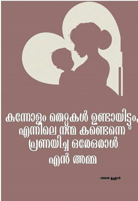 Pin By Diya On Queen Quotes Malayalam Quotes Quotes Love Quotes