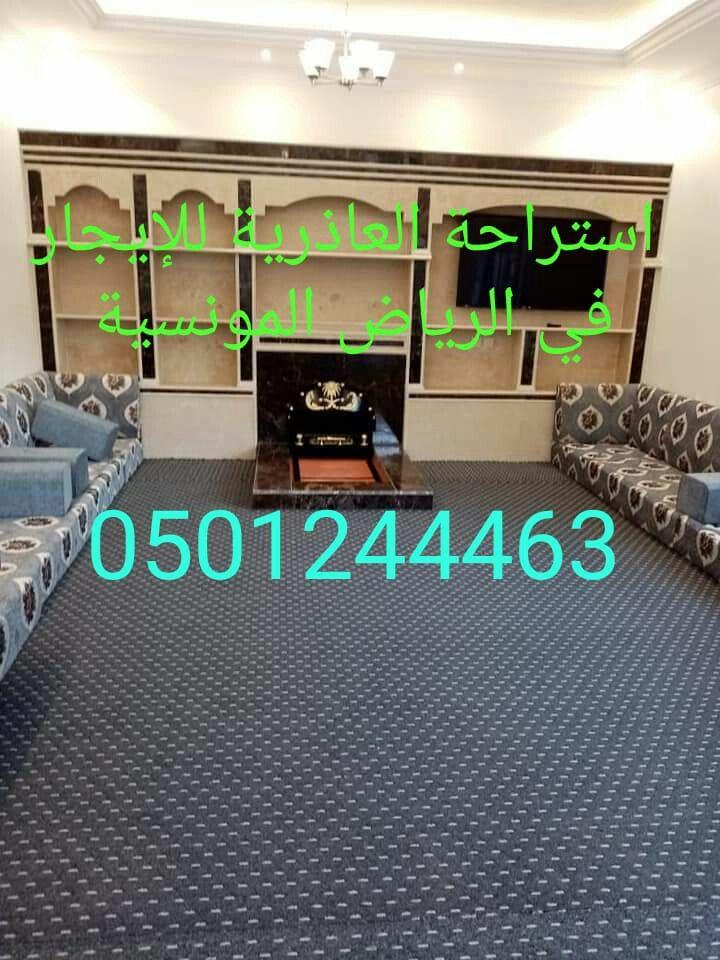 استراحة العاذرية للإيجار 0501244463 استراحه للإيجار في الرياض المونسية Flat Screen Aquarium Flatscreen Tv