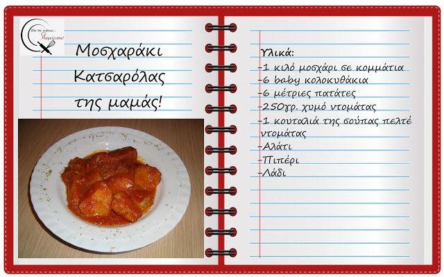 Θα σε κάνω Μαγείρισσα!: Μοσχαράκι Κατσαρόλας...της μαμάς!