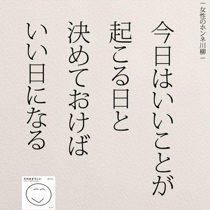 いいね!2,836件、コメント21件 ― yumekanauさん(@yumekanau2)のInstagramアカウント: 「女性のホンネを川柳に。 . . . #女性のホンネ川柳 #恋愛#幸せ#川柳 #いい日#アラサー #女性#モニグラ#朝活 #そのままでいい」