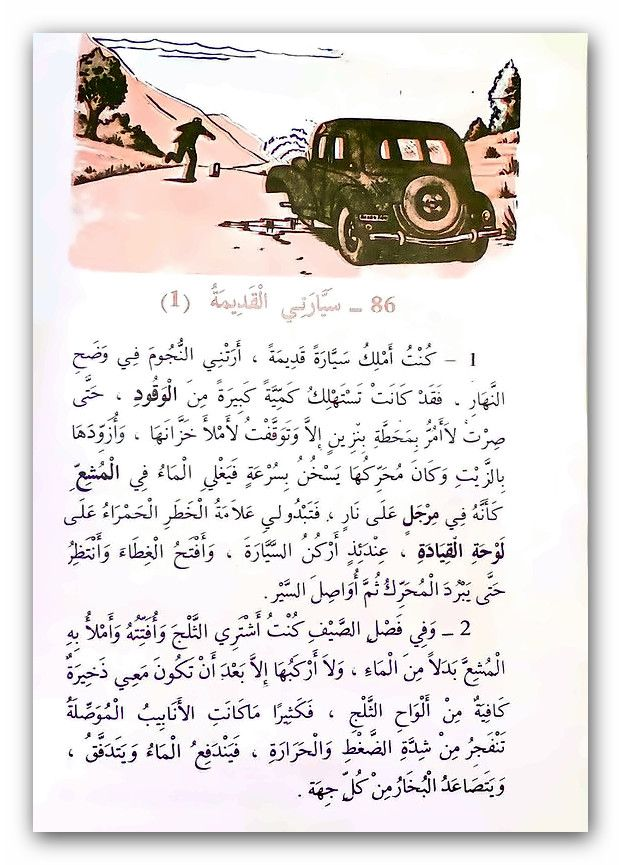 Pin By طاهر مسعد On نصوص الرابعة اساسي Learning Arabic Arabic Language Language