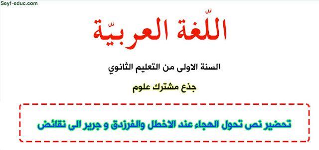 تحضير درس تحول الهجاء عند الاخطل والفرزدق وجرير الى نقائض للسنة الاولى ثانوي Http Www Seyf Educ Com 2020 02 Prepare Transformati Transcript Arabic Calligraphy