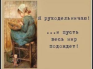 Цитаты и афоризмы о творчестве - Ярмарка Мастеров - ручная работа, handmade