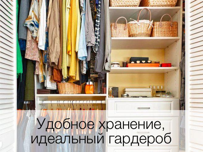 Думаете, Ваш шкаф неудобный? Вы просто не умеете им пользоваться 😜 Хранение - это служебная задача в домашней среде. Однако часто дома превращаются из жилых помещений как будто в склады, причем плохо организованные склады. Это сильно влияет на уровень жизни, эмоции обитателей дома, на взаимоотношения и усталость.  ❗️От перемены мест слагаемых меняется очень много! Даже если почти ничего не выбрасывать/не отдавать, можно освободить много места! Грамотно распределив места хранения и правильно…