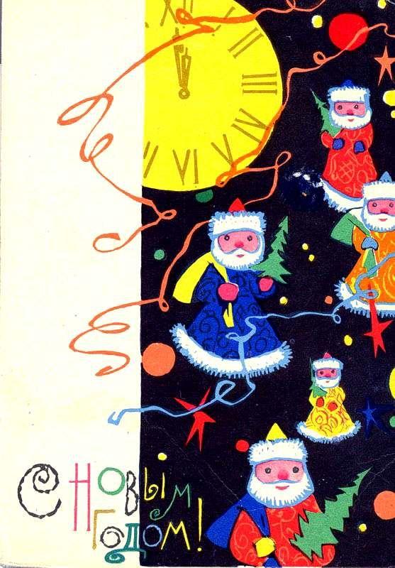 Soviet Christmas card:  Новогодние открытки 1960-х гг