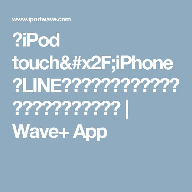 【iPod touch/iPhone】LINEでメールアドレスを登録・変更・登録解除する方法 | Wave+ App