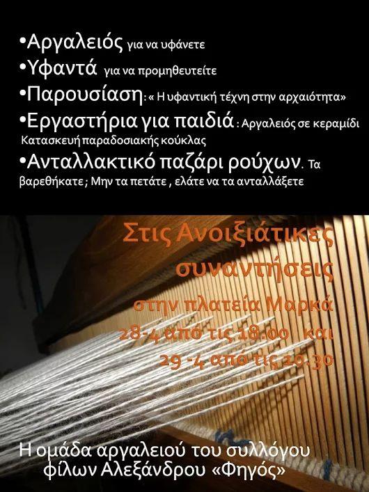 Αργαλειός,Υφαντά και εργαστήριο για παιδιά στις Ανοιξιάτικες συναντήσεις  Περισσότερα: www.myeptanisa.gr