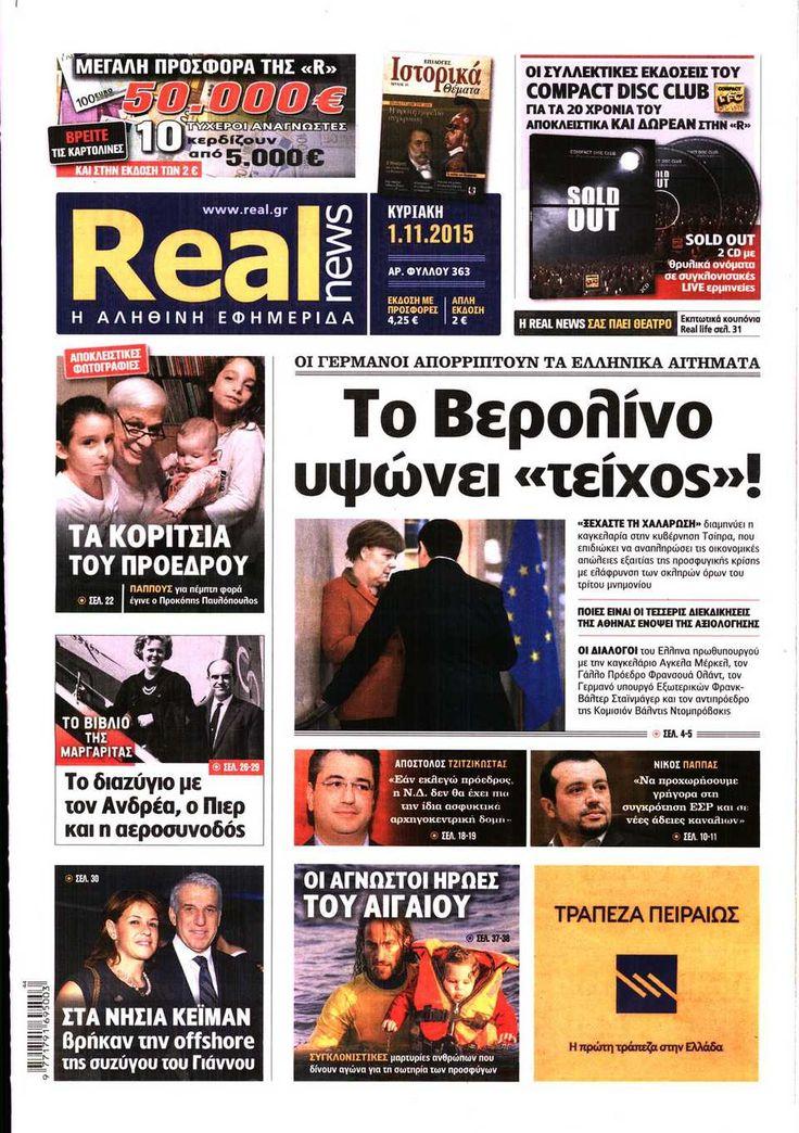 Εφημερίδα REAL NEWS - Κυριακή, 01 Νοεμβρίου 2015