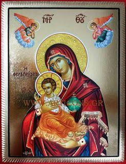 Εικόνες-Αγίων-Βυζαντινές-αγιογραφίες-ορθόδοξες-εικόνες-χειροποίητες-εκκλησιαστικά είδη: Παναγία με Χριστό η Θεραπεύουσα