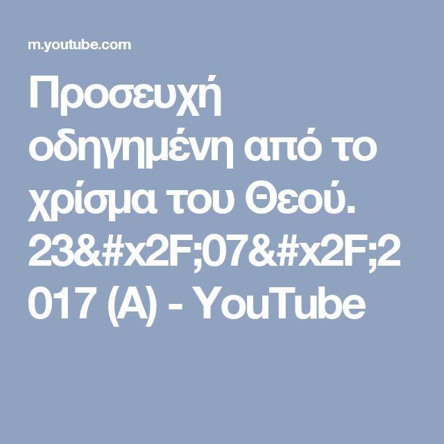 Προσευχή οδηγημένη από το χρίσμα του Θεού. 23/07/2017 (Α) - YouTube
