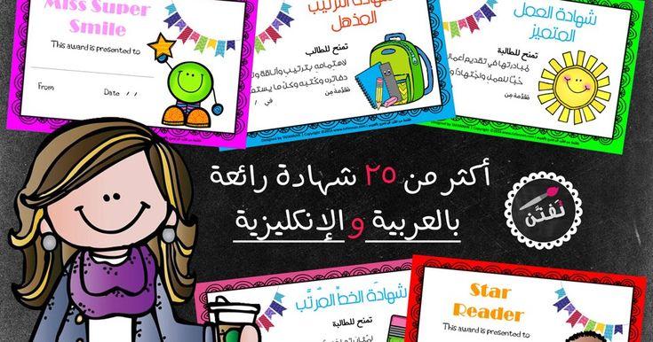 Pin By Yara Farran On Learning Arabic Learning Arabic Arabic Kids Special Education Classroom Organization