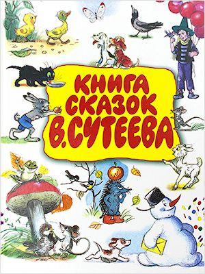 Подборка лучших книг для детей