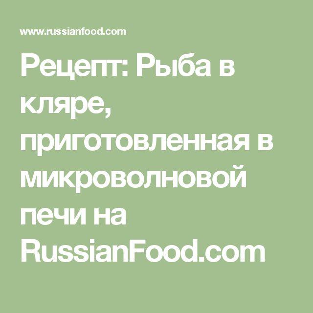 Рецепт: Рыба в кляре, приготовленная в микроволновой печи на RussianFood.com