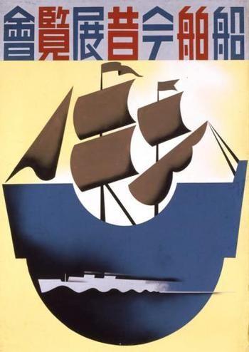 船舶今昔展覧会