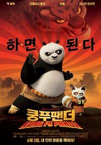 쿵푸 팬더 (Kung Fu Panda, 2008)