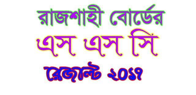 HSC Exam Result 2017 Rajshahi Board