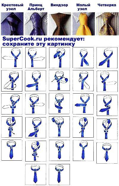 КАК ЗАВЯЗЫВАТЬ ГАЛСТУК. 15 способов завязывать галстук. Пошаговые ФОТО. Как завязать галстук. Как завязывать узлы для галстука. Как выбрать галстук