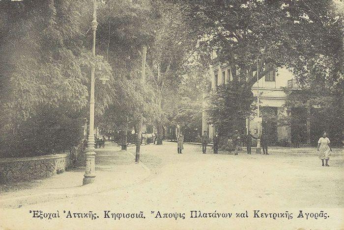 ATİNA Kifissia