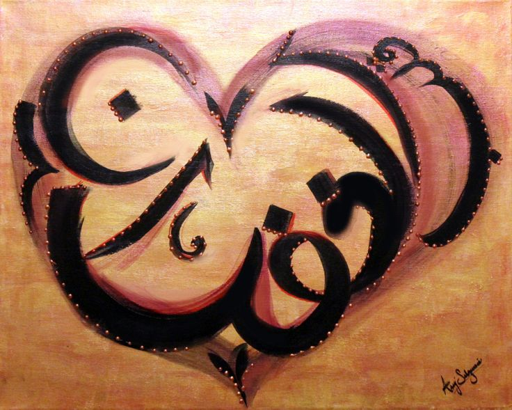 """""""Alghafraan (Forgiveness)"""": beauty rests in the heart in which forgiveness subsists.  """"Alghafraan"""" 16"""" x 20"""" Canvas (Acrylics & ink)"""