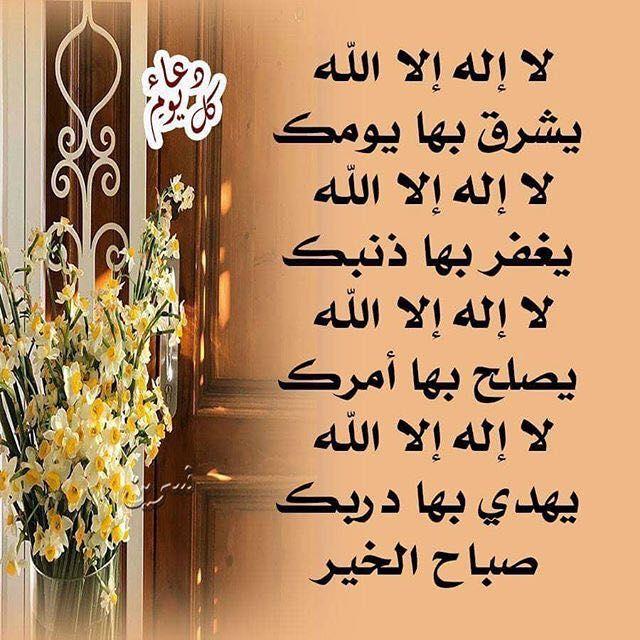 لا إله إلا الله Islamic Art Allah Islam Islam Quran
