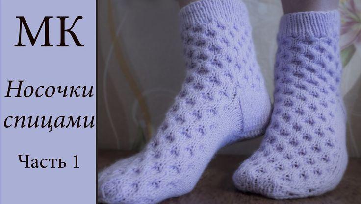 ВЯЗАНИЕ СПИЦАМИ ☼ МК: Вяжем вафельные носочки спицами. Часть 1.