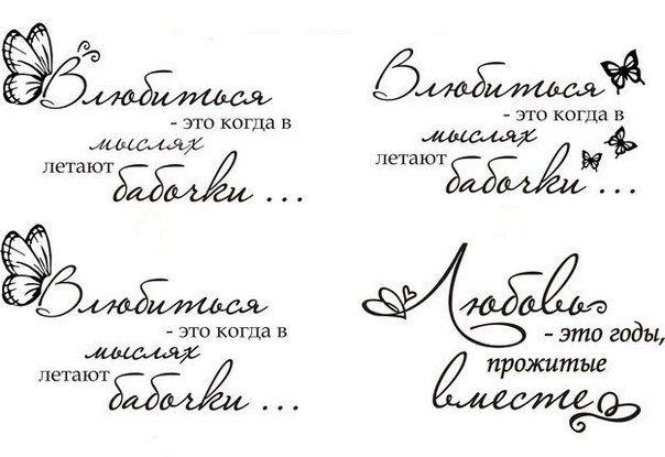 Красивые надписи на свадебных открытках