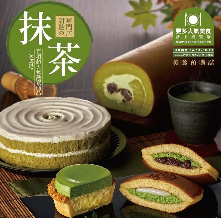 7-11 抹茶 Promotion #抹茶 #綠色 #食物 #點心 #日本