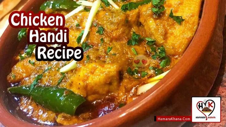 Chicken handi recipe pakistani recipes western food and cooking chicken handi recipe pakistani recipes western food and cooking videos forumfinder Gallery