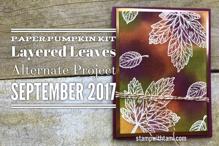 ONLINE CLASS & VIDEO: September 2017 Paper Pumpkin Kit, Alternate Card Set & Giveaway | Stampin Up Demonstrator - Tami White - Stamp With Tami Crafting and Card-Making Stampin Up blog
