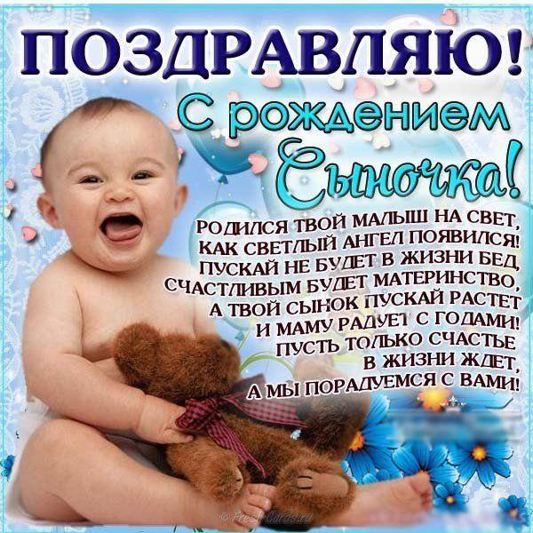 Поздравления с днем рождения сыночка подругу