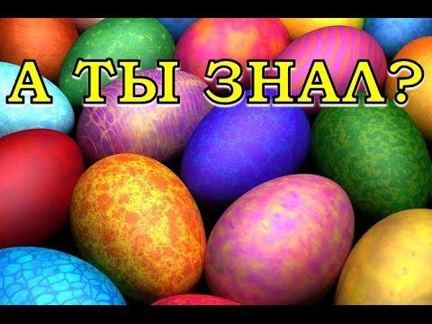Как покрасить яйца? Простые и оригинальные советы - YouTube