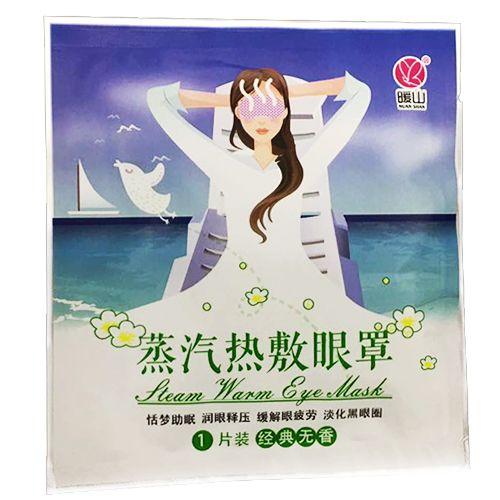NUAN SHAN согревающая маска для глаз  В Подружке за 125р без учета скидок