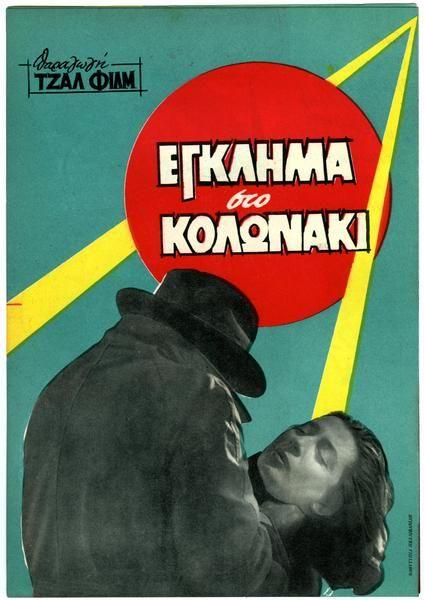Έγκλημα στο Κολωνάκι (1960)