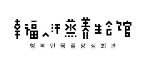 Linear Japanese font