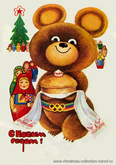 Russian Olympic Bear 1980