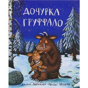 """Книга """"Дочурка Груффало"""" Джулия Дональдсон - купить книгу The Gruffalos Child ISBN 978-5-902918-28-8 с доставкой по почте в интернет-магазине OZON.ru"""