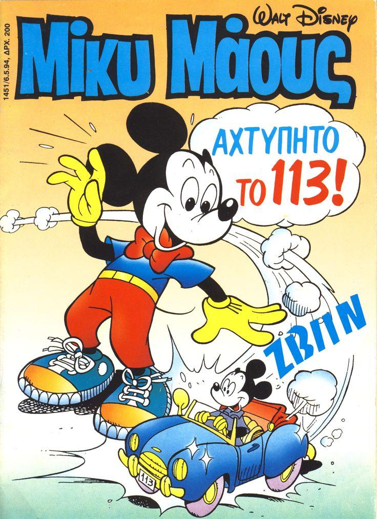 """Μίκυ Μάους #1.451 (6 Μαϊου 1994):  Ο Μίκυ ποζάρει με το 113 του σε ένα από τα 5 τευχάκια του 1994 που φιλοξένησαν τη σούπερ διασκευή του κλασικού έργου """"Όσα παίρνει ο άνεμος""""!!!"""