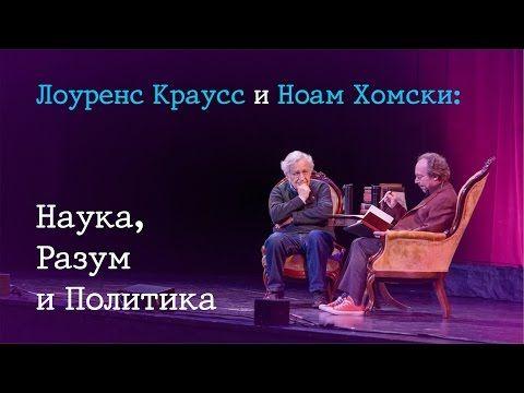 Лоуренс Краусс и Ноам Хомский: Наука, Разум и Политика - YouTube