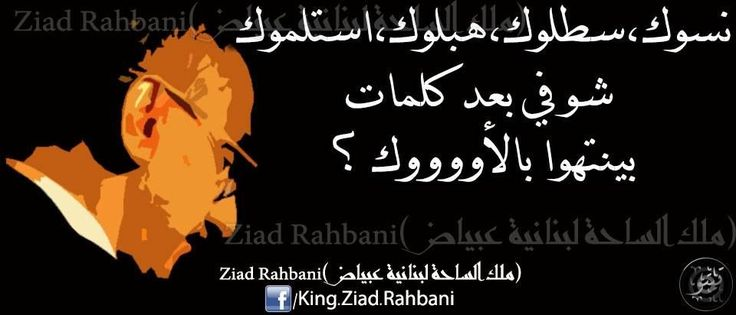 43 Best Ziad Rahbani Images On Pinterest. Summer School Quotes. Young Mom Quotes And Sayings. Girl Elegance Quotes. Bible Quotes Day. Single Quotes Hindi. Quotes About The Truths. Friday Quotes Every Time I Come In The Kitchen. Relationship Quotes Sorry