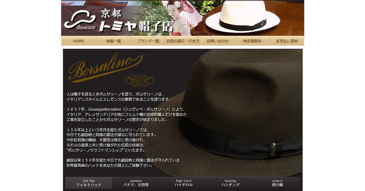 高級帽子の最高峰、イタリア、アレッサンドリアの名門老舗、ボルサリーノブランドの特集、フェルトハットページです。Borsalino ボルサリーノ のハット(中折れ帽子、ソフト帽子)や、ハンチング、飛行帽(アビエイター)を徹底特集。